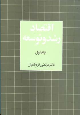 اقتصاد رشد و توسعه جلد 1 (قره باغيان) نشر ني