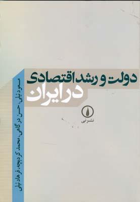 دولت و رشد اقتصادي در ايران (نيلي) نشر ني