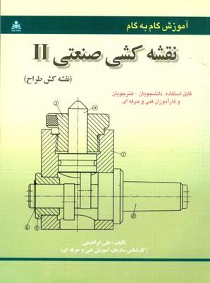 آموزش گام به گام  نقشه كشي صنعتي 2 (ابراهيمي) اميد انقلاب