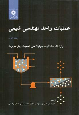 عمليات واحد مهندسي شيمي مك كيب جلد 1 (حميدي) مركز نشر