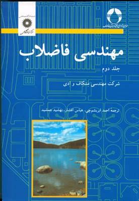 مهندسي فاضلاب متكاف جلد 2 (ابريشم چي) مركز نشر