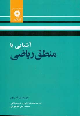 آشنايي با منطق رياضي اندرتون (برادران خسرو شاهي) مركز نشر