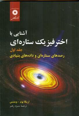 آشنايي با اختر فيزيك ستاره اي جلد 1 بوم (رهبر) مركز نشر