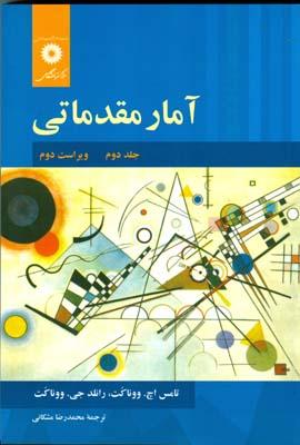 آمار مقدماتي ووناكت جلد 2 (مشكاني) مركز نشر
