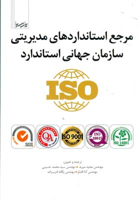 مرجع استانداردهاي مديريتي سازمان جهاني استاندارد (ميربد) پارسيا