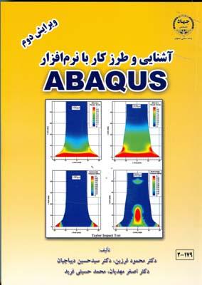 آشنايي و طرز كار نرم افزار ABAQUS (فرزين) جهاد دانشگاهي اصفهان