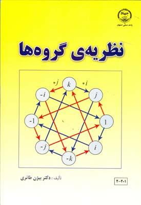 نظريه گروه ها (طائري) جهاد اصفهان