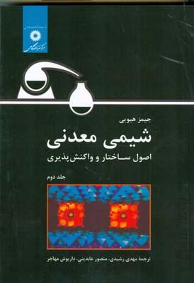 شيمي معدني هيويي  جلد 2 (رشيدي) مركز نشر