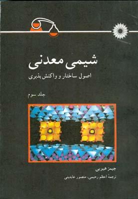 شيمي معدني هيويي  جلد 3 (رشيدي) مركز نشر