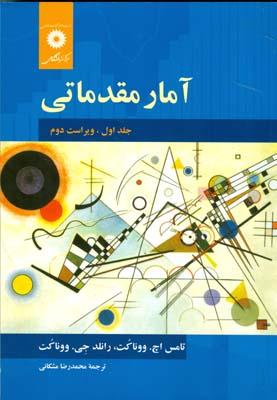 آمار مقدماتي ووناكت جلد 1 (مشكاني) مركز نشر
