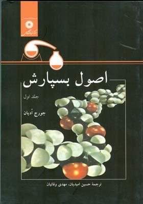 اصول بسپارش اديان جلد 1 (اميديان) مركز نشر