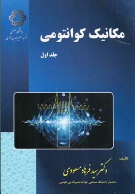 مكانيك كوانتومي جلد 1 (مسعودي) خواجه نصير