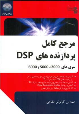مرجع كامل پردازنده هاي DSP سري 2000.5000و6000 (شفاعي) آستان قدس