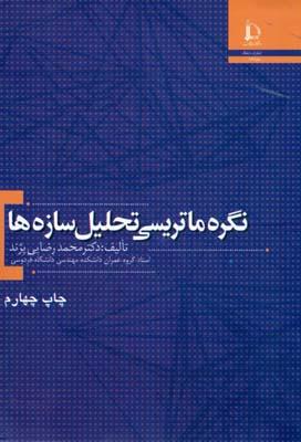 نگره ماتريسي تحليل سازه ها (رضايي) فردوسي مشهد