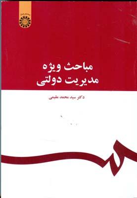 مباحث ويژه مديريت دولتي (مقيمي) سمت