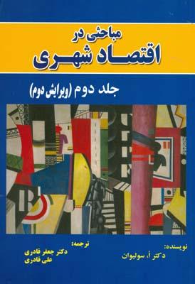 مباحثي در اقتصاد شهري جلد 2 سوليوان (قادري) نور علم
