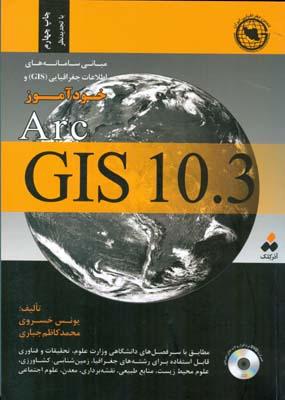 مباني سامانه هاي اطلاعات جغرافيايي و خودآموز ARCGIS (خسروي) آذركلك