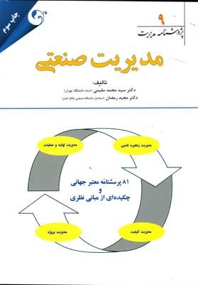 پژوهشنامه مديريت 9 مديريت صنعتي (مقيمي) مهربان نشر