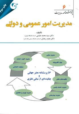 پژوهشنامه مديريت 6 مديريت امور عمومي و دولتي (مقيمي) مهربان نشر