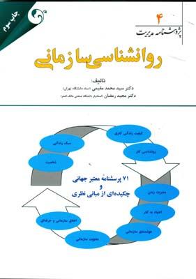 پژوهشنامه مديريت 4 روانشناسي سازماني (مقيمي) مهربان نشر