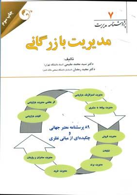 پژوهشنامه مديريت 7 مديريت بازرگاني (مقيمي) مهربان نشر