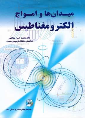 ميدان ها و امواج الكترو مغناطيس (نشاطي) نياز دانش