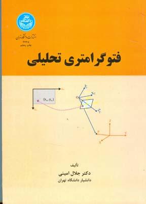 فتوگرامتري تحليلي (اميني) دانشگاه تهران