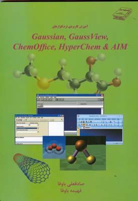 آموزش كاربردي gaussian gauss view chemoffice hyperchem (باوفا) انديشه سرا