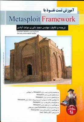 آموزش تست نفوذ با metasploit frame work (داوري دولت آبادي) پندار پارس
