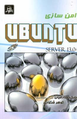 امن سازيserver1304. ubuntu (صادقيان) ناقوس