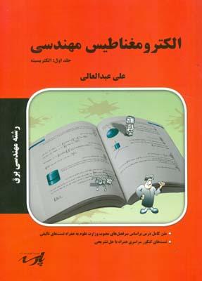 الكترومغناطيس مهندسي جلد 1 (عبدالعالي) پارسه