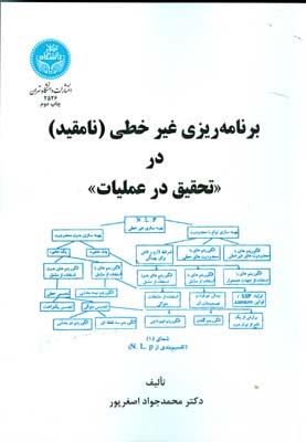 برنامه ريزي غير خطي (نامقيد) در تحقيق در عمليات (اصغرپور) دانشگاه تهران