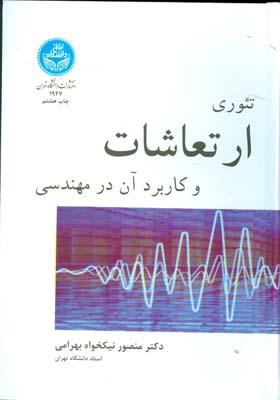 تئوري ارتعاشات وكاربرد آن در مهندسي (نيكخواه بهرامي) دانشگاه تهران