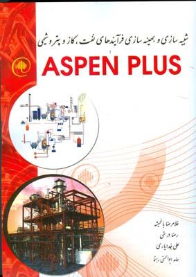 شبيه سازي و بهينه سازي فرآيندهاي نفت گاز aspen plus (باغميشه) انديشه سرا