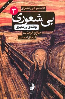 بي شعوري 3 كرمنت (احمدي) شبگون