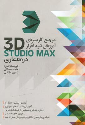 مرجع كاربردي آموزش نرم افزار 3d studio max در معماري (همداني) فرهمند