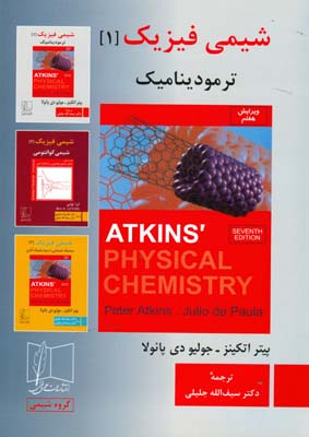 شيمي فيزيك 1 ترموديناميك اتكينز (جليلي) علمي و فني