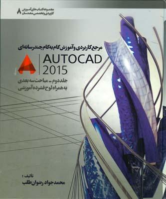 مرجع كاربردي و آموزش چندرسانه اي autocad 2015 جلد 2 (رضوان طلب) خانه عمران