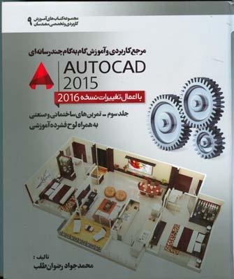 مرجع كاربردي و آموزش چندرسانه اي autocad 2015 جلد 3 (رضوان طلب) خانه عمران