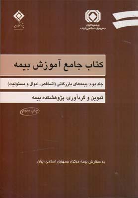 كتاب جامع آموزش بيمه جلد 2: بيمه هاي بازرگاني (پژوهشكده بيمه) مولف