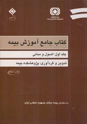 كتاب جامع آموزش بيمه جلد 1: اصول و مباني (پژوهشكده بيمه) مولف