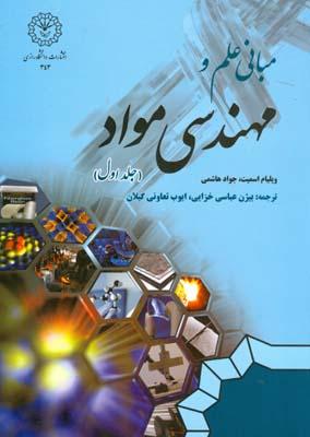 مباني علم و مهندسي مواد جلد 1 اسميت (عباسي) دانشگاه رازي