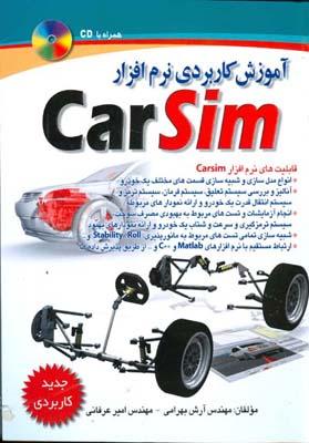 آموزش كاربردي نرم افزار Car Sim (بهرامي) آوا