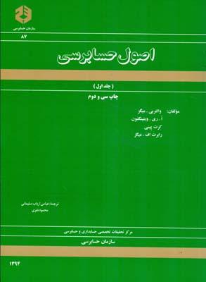 نشريه 87 اصول حسابرسي جلد 1 ( سازمان حسابرسي)