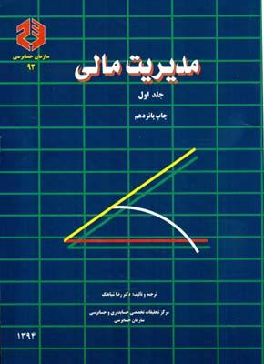 نشريه 92 مديريت مالي جلد 1 ( سازمان حسابرسي)