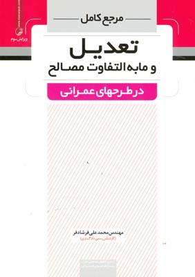 مرجع كامل تعديل و مابه التفاوت مصالح در طرحهاي عمراني (فرشادفر) نوآور