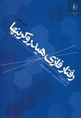رفتار فازي هيدروكربنها (طارق احمد) فردوسي مشهد