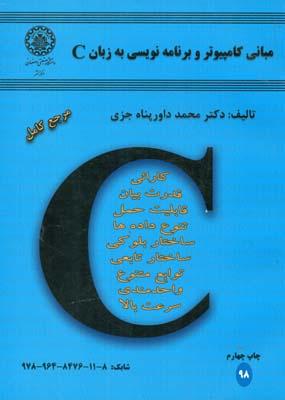 مباني كامپيوتر و برنامه نويسي به زبان c (داورپناه جزي) دانشگاه اصفهان