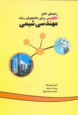 راهنماي كامل انگليسي براي دانشجويان رشته مهندسي شيمي (جليل نژاد) خليج فارس