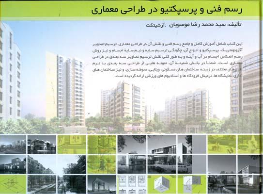 رسم فني و پرسپكتيو در طراحي معماري (موسويان) آذرخش